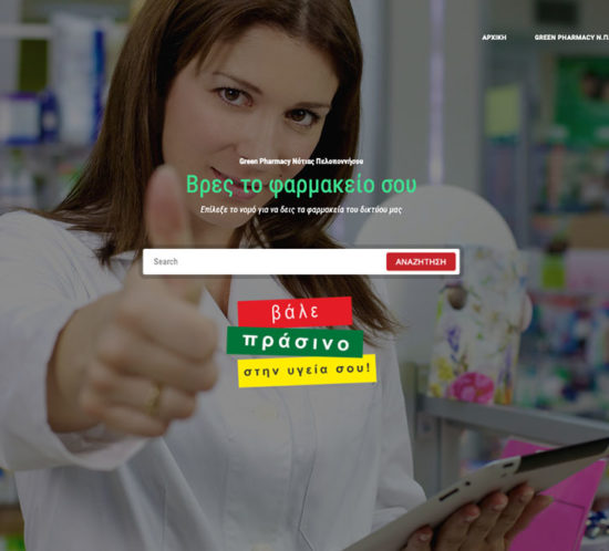 Indevin creative agency - Ιστοσελίδες - Φωτογραφίσεις - Green Pharmacy