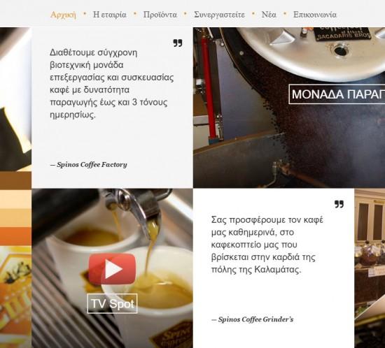 Indevin creative agency - Ιστοσελίδες - Eshop - Video - Φωτογραφίσεις -Εικονικές Περιηγήσεις - Social Media - Spinos Coffee