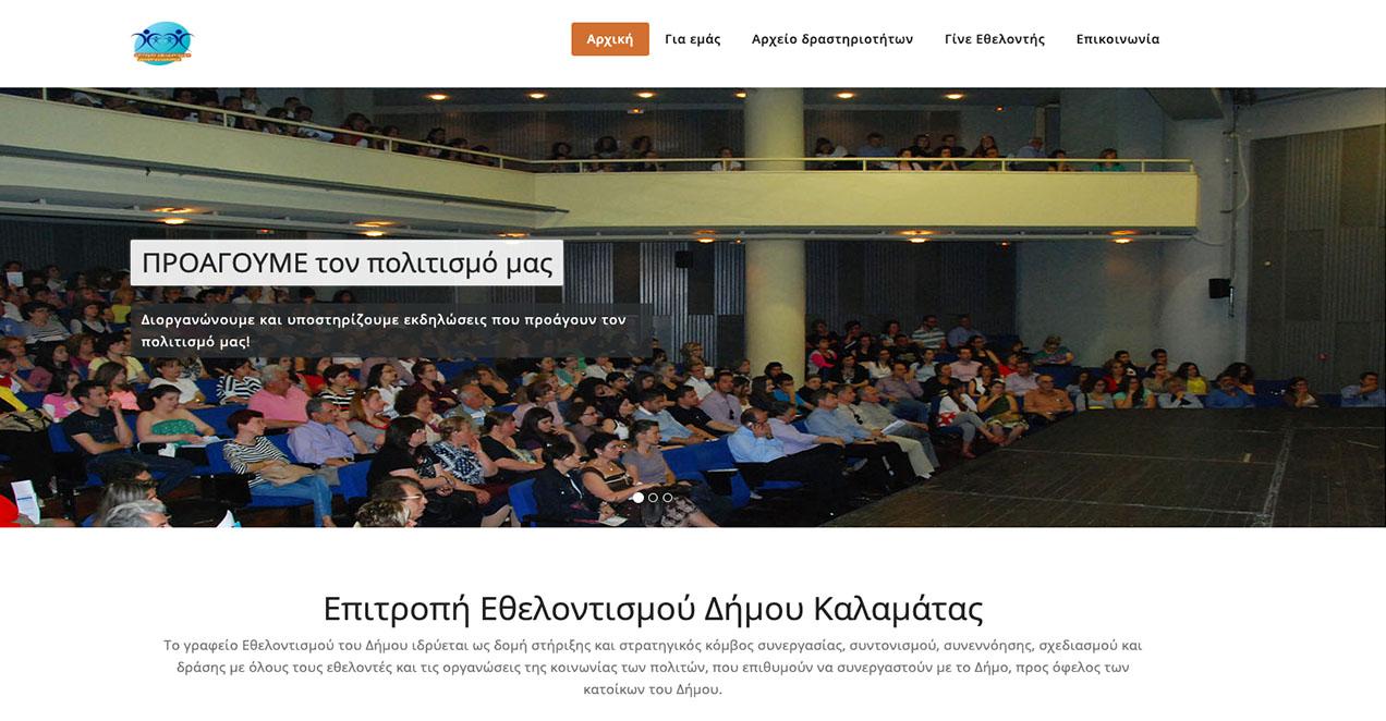 Indevin creative agency – Websites - Ethelontes Kalamatas