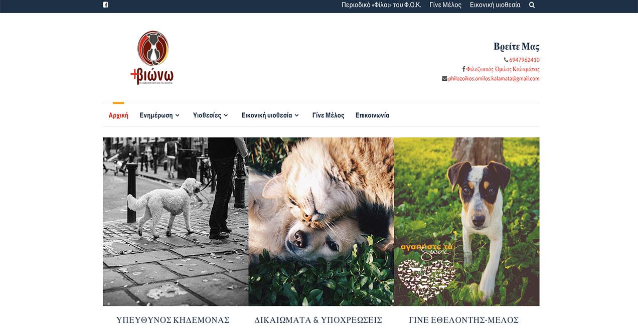Indevin creative agency – Ιστοσελίδες - Φιλοζωικόσ Όμιλος Καλαμάτας