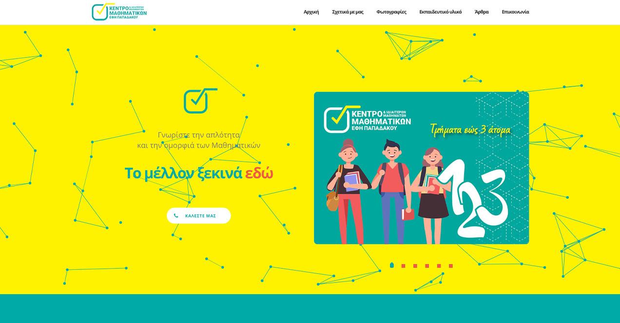 Indevin creative agency - Websites - Virtual Tours - Kentro Mathimatikon Papadakou Efi