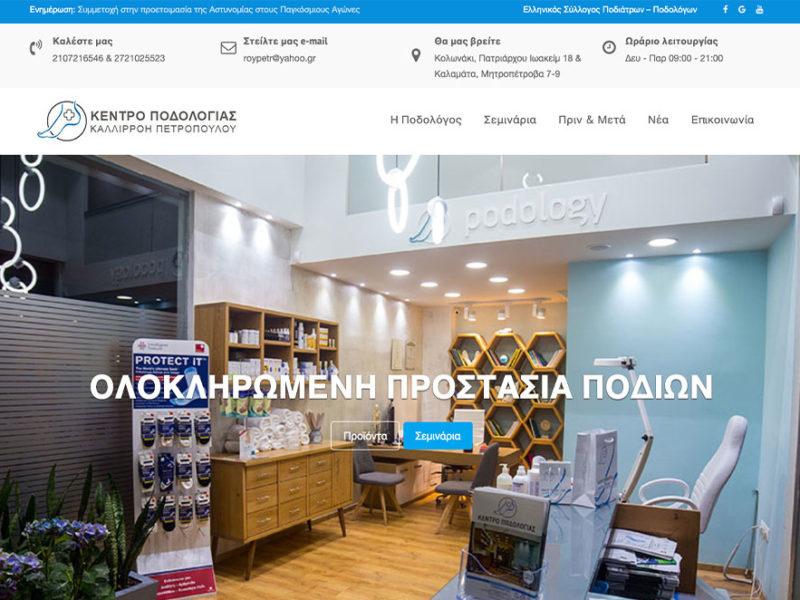 Indevin creative agency - Websites - Social Media - Photos - Kentro Podologias Kalamata