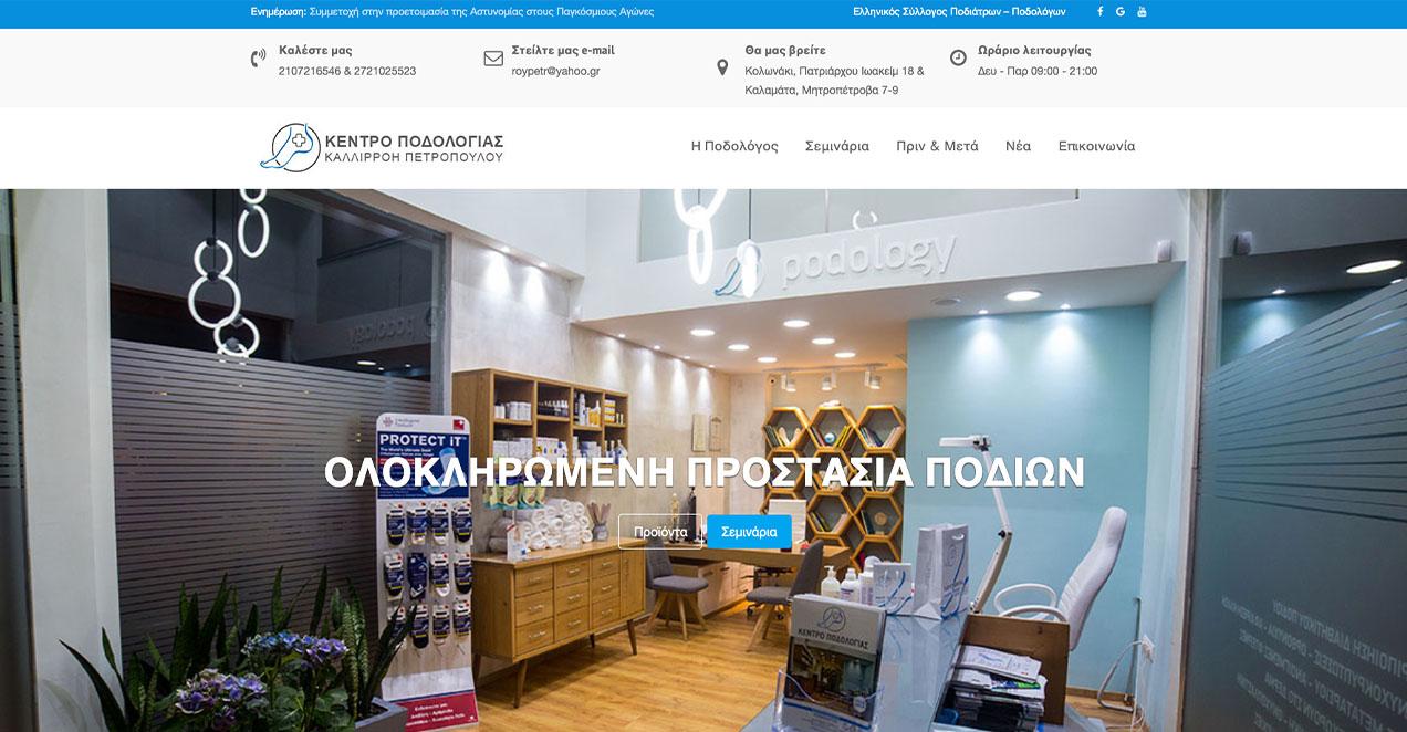 Indevin creative agency - Ιστοσελίδες - Social Media - Φωτογραφίσεις - Κέντρο Ποδολογίας Καλαμάτα