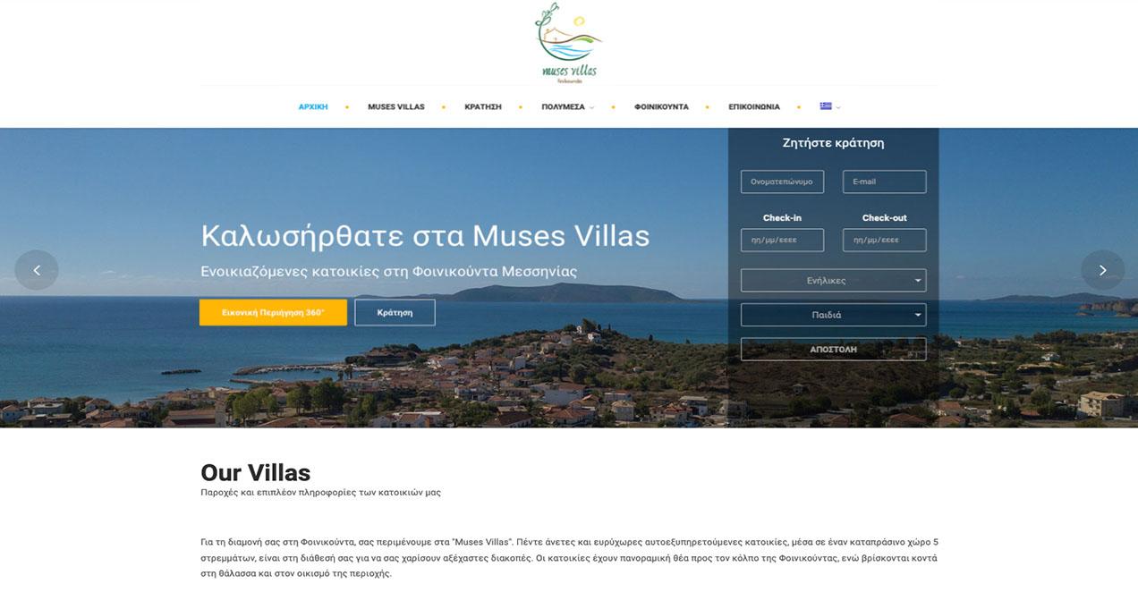 Indevin creative agency – Websites – video - Photos - Virtual Tours - Muses Finikounda