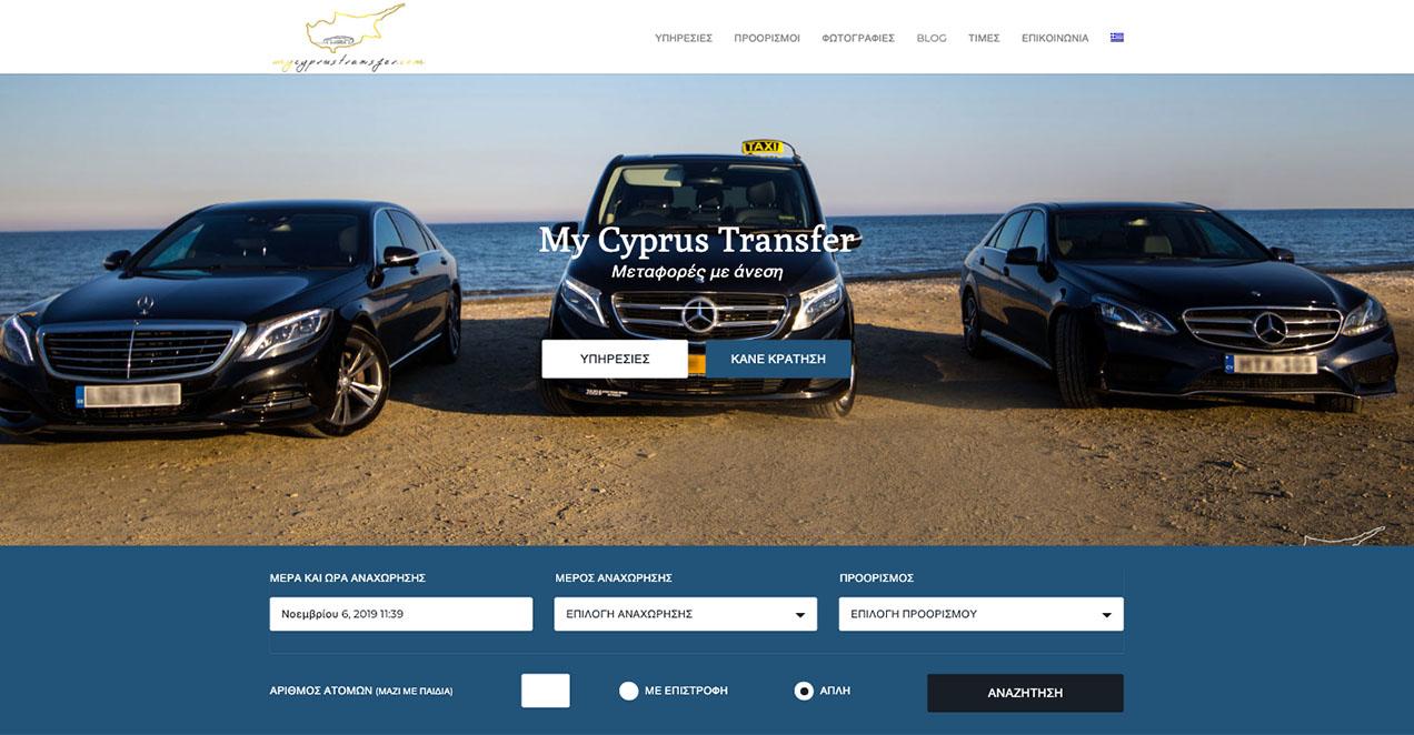 Indevin creative agency - Ιστοσελίδες - Φωτογραφίσεις - My Cyprus Transfer