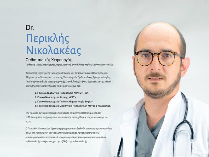 Indevin creative agency - Websites - Photos - Periklis Nikolakeas - Orthopedic Surgeon
