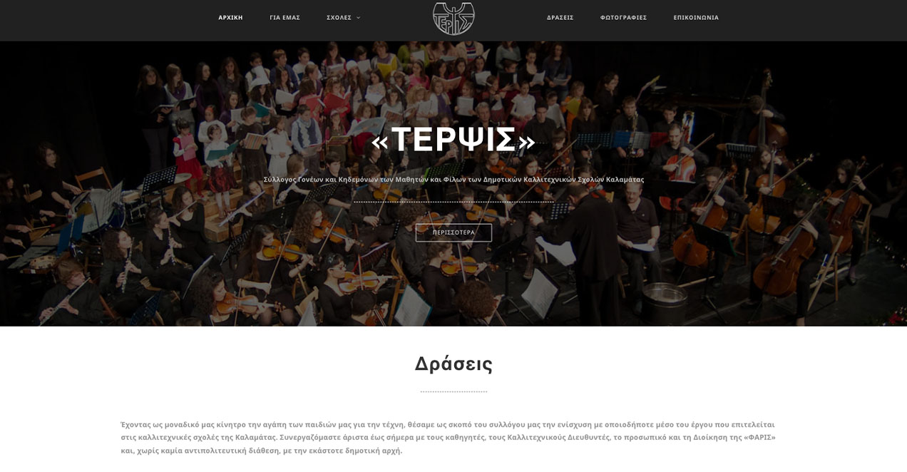 Indevin creative agency – Ιστοσελίδες – Terpsis
